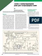 Электрическая Схема с Коммутирующими Igbt-транзисторами Для Газоразрядных Ламп