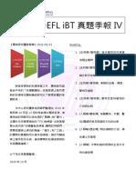 2020 TOEFL Ibt真題季報_第四季