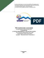 МУ_1115258