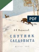 Formozov_A_N_-_Sputnik_sledopyta_-_1959