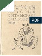 Fen_Yu-lan_-_Kratkaya_istoria_kitayskoy_filosofii 4