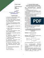 Matematika_S1_koryanov