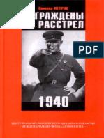 Петров Н.В. - Награждены За Расстрел. 1940 - 2016-1