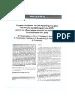 Η αρχική τοξική φάση και η απώτερη νεκρωτική φάση της σοβαρής οξείας παγκρεατίτιδας