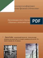 Читательская конференция