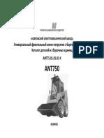 Каталог Ant 750