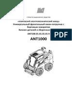 Каталог Ant1000!01!1