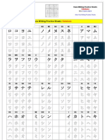 Japanese Kana writing practice sheets
