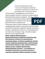 ТЕСТ_1_Литература