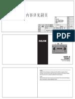 NMP-2套装说明书