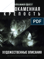 Chernokamennaya Krepost Khudozhestvennye Opisania