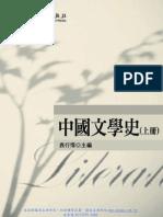 中國文學史(上)