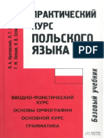 krotovskaia_iaa_kashkurevich_lg_i_dr_prakticheskii_kurs_pols