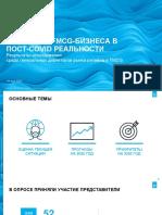 200519 Nielsen Webinar FMCG Strategies Post Covid RUS
