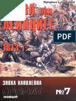 НС 007 - Битва При Лейпциге. 1813
