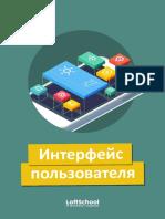 [Sharewood.biz] 2 Interfeys Polzovatelya