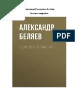 Belyaev a. Chelovek Amfibiya