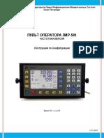 Инструкция по конфигурации 2016 (частотная версия)