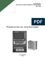 РЭ NC-310(S)