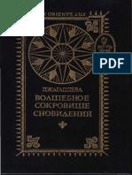 Dzhagaddeva_-_Volshebnoe_Sokrovische_Snovideniy