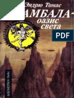 Эндрю Томас – Шамбала – оазис света