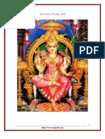 soundaryalahari-Telugu-Slokas