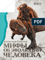 aleksandr_borisovich_sokolov_mifi_ob
