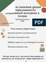 1020_Гришина_Презентация