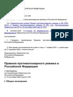 Правила противопожарного режима РФ №1479