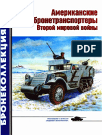 Американские Бронетранспортеры Второй Мировой Войны (М.барятинский)