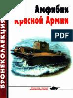 Амфибии Красной Армии (М.барятинский)