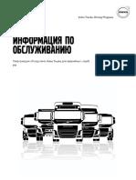 Volvo FH Russian.pdf.Coredownload