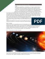 лекции по астрономии