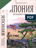 Teyms Yaponia Istoria Strany