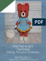 lisichka-1584353670