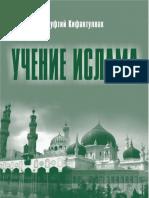 Учение Ислама. Муфтий Кифаятуллах