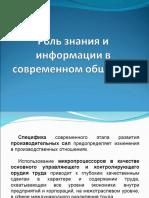 Знания_в_инф_обществе_тема2