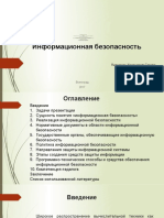 Informacionnaja_bezopasnost_2_variant