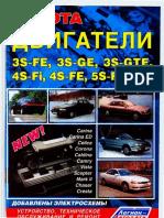 Rukovodstvo Po Remontu Dvigatelej Toyota 3s Fe 3s Ge 3s Gte 4s Fi 4s Fe i 5s Fe