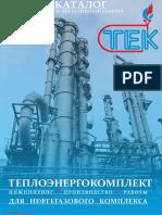 TEK Catalog 2016 Rus (1)