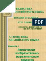 Lektsia 2 Stilistika Anglijskogo Yazyka