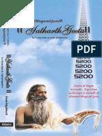 Yatharth Geeta (French) Bhagavad Gita by Swami Adgadanand (Z-lib.org).Epub