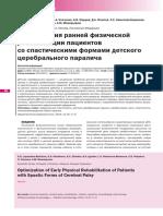 оптимизация_PF5_2014