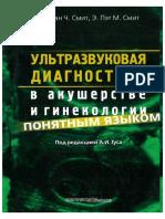 Ультразвуковая Диагностика в Акушерстве и Гинекологии Понятным Языком 2010
