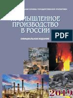 промышленность России-vo2019