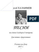 S_Khalaimov_Pesni_na_slova_A_Goncharova
