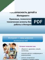 bezopasnost_detej_v_seti_internet