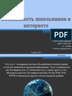 bezopasnost_shkolnikov_v_internete