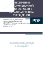 info_safety_2009_08_26