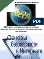 Безопасност__в_сети_Интернет
